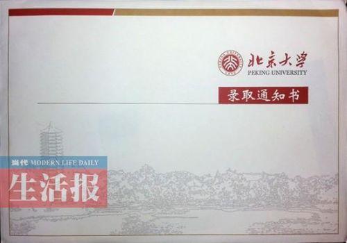 日前,陕西师范大学的录取通知书在网络上走红,由老教授用毛笔手写的图片