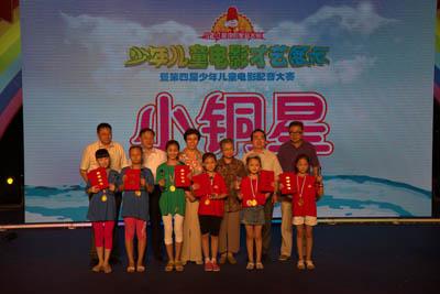 第四届少年儿童电影配音大赛