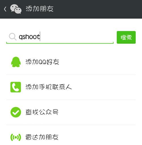 全民飞机大战微信攻略 微信号qshoot怎么收听