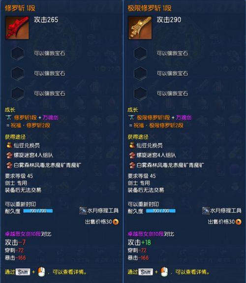 剑灵传说武器1段和10段详细属性对比展示_网