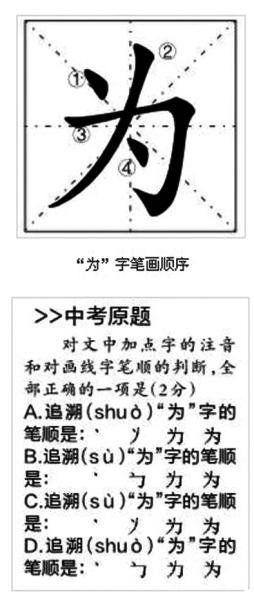 北京中考语文考笔顺难倒考生 网友 有意义吗