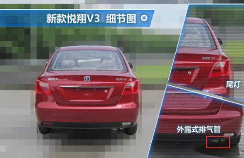 长安新悦翔v3车身加长 将搭载-全新引擎