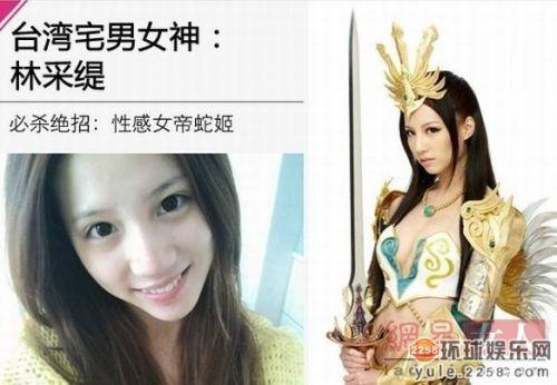 台湾新宅男女神排行榜出炉