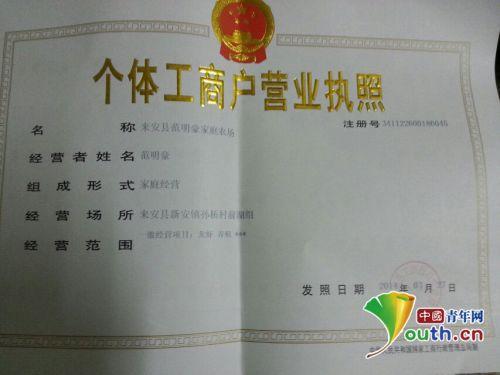 范明豪的家庭农场营业执照.-村官范明豪创业记 为当 虾倌 与父亲签协图片