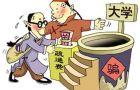 """评论:打击招生骗局需要抓""""七寸"""""""