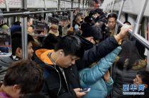 新年首个工作日:拥挤的地铁
