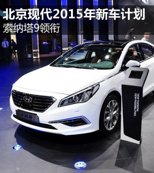 索纳塔9领衔 北京现代2015年-新车计划