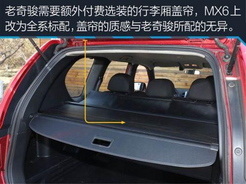 超越对手 试驾东风风度MX6手动挡 2高清图片