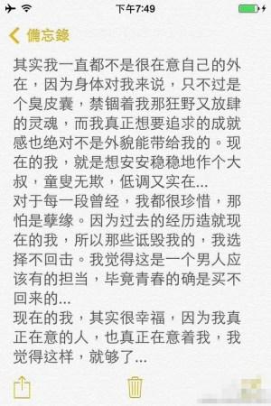 曝朱孝天与韩雯雯已同居 女方曾与李健传绯闻