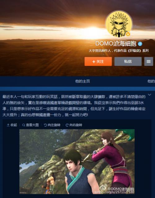 杨渊升在微博上正式回应此事