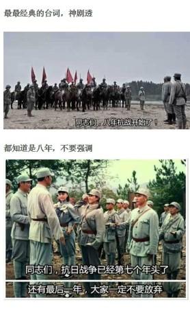 网友搜集抗日剧雷台词 经典频现:八年抗战开始了