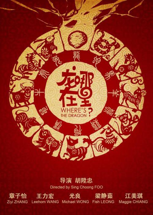 龙在哪里 中国风剪纸海报 龙神秘缺席