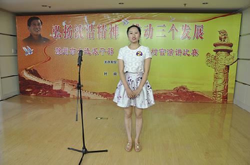 安徽滁州市举行女大学生村官演讲比赛_村官新