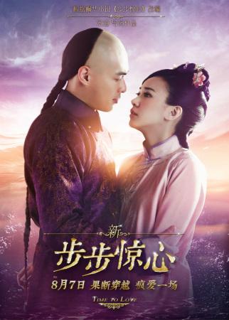关系海报-新若曦和四爷-新步步惊心 发主题曲 吴奇隆等庆原著十周年