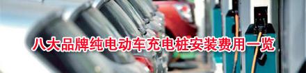 八大品牌纯电动车充电桩安装费用一览