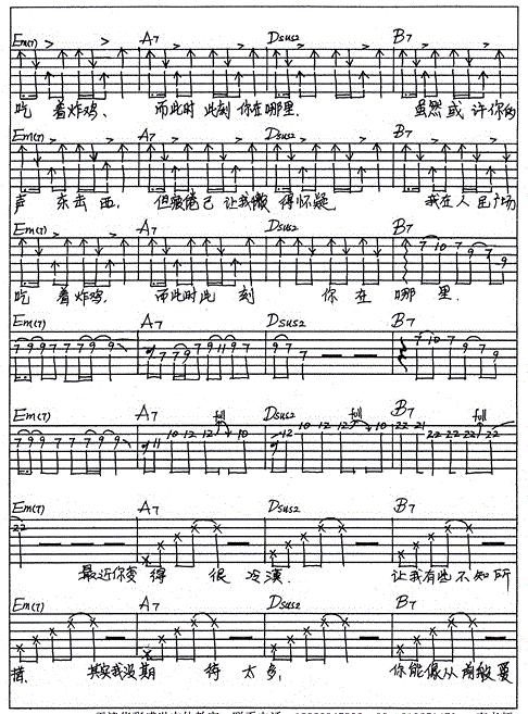 广场吃炸鸡歌词吉他谱一览 揭秘 神曲 利益链条 图