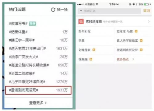 博微话题TOP10.以超过52万的搜索次数高居微博实时热搜榜第三名,...
