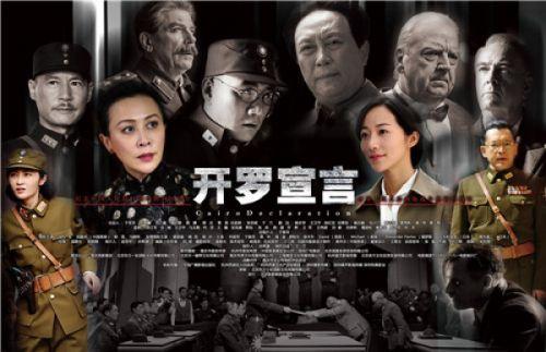 二战大片《开罗宣言》首曝海报 8月底上映