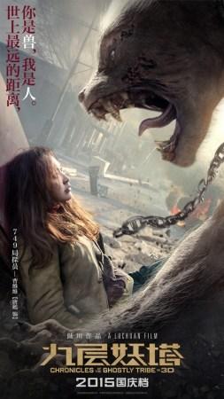 王德顺等主演的灾难探险巨制《九层妖塔》