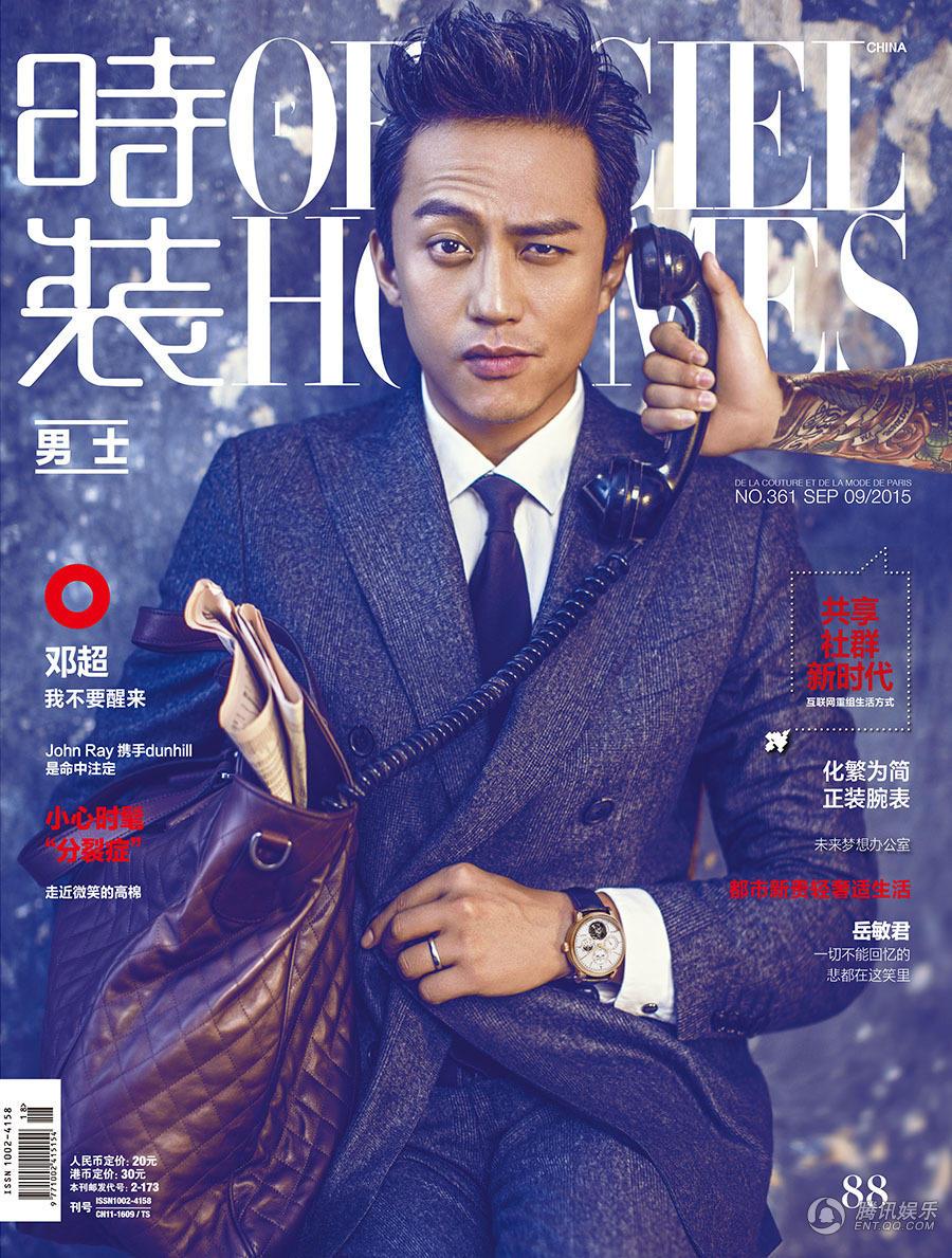 杂志:邓超登封面表情包魂畜镇幽风格鬼马表情堪比高清图片
