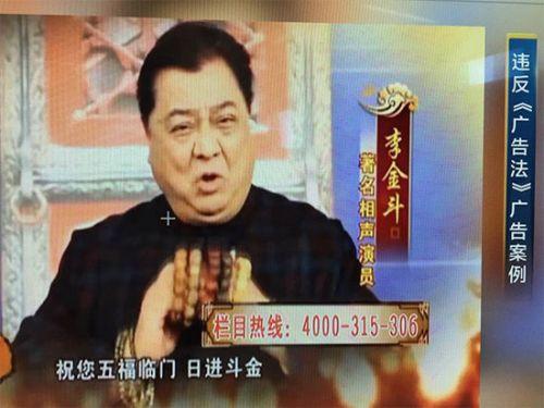 侯耀华等再违法代言需负责 新法不止点名