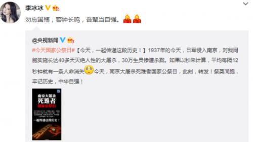 众星发文为南京大屠杀默哀 李冰冰:勿忘国殇