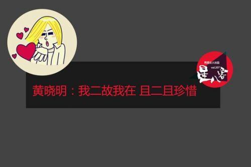 邓超杨幂刘烨黄晓明范冰冰 明星自黑技术哪家强
