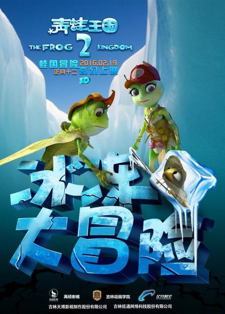 《青蛙王国2》定档2.19 蛙国天团奇幻冒险