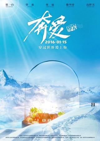 华谊发布2016首批新片片单 多类型占领市场