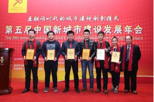 2015年度中国风景园林协会园艺杯颁奖典礼
