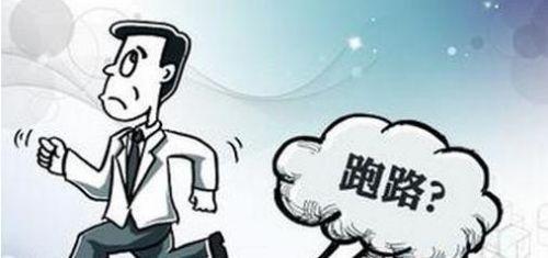 女老板欠薪跑路 70万元工资未发出拖欠货款140名员工报案