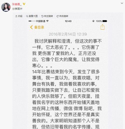 张碧晨发文首回应不雅视频:像个魔鬼让我寒心