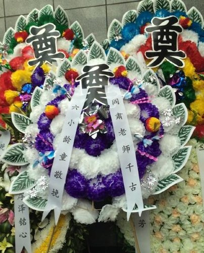 Liuxiaolingtong: Mr. Yan Su Memorial wreaths along the way