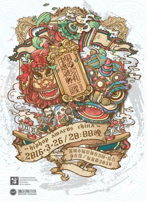 中国嘻哈颁奖典礼海报