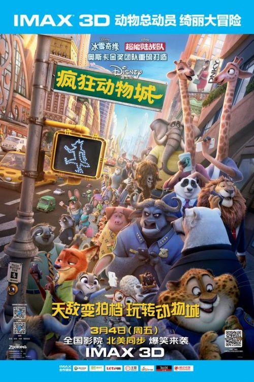 《疯狂动物城》imax版海报