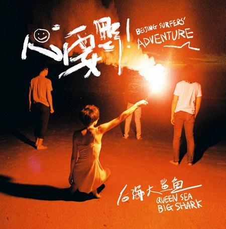 后海大鲨鱼三部曲最终篇《心要野》 正式发布