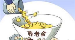 辽宁退休人员涨工资最新消息:2016年养老金上调方案4月底将落实,馨宜旗