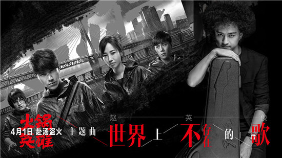 《火锅英雄》主题曲封面