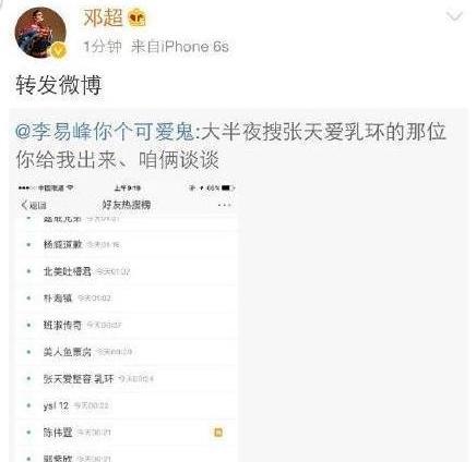 【明星爆料】邓超转发张天爱乳环 江映蓉出卖华晨宇