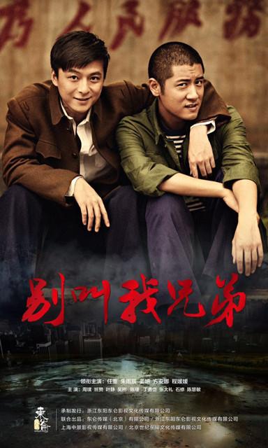【明星爆料】《别叫我兄弟》荣获2015影视京榜最佳收视奖