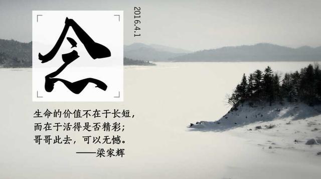 【明星爆料】梁家辉谈张国荣难过欲落泪 网友自制《雪中情》MV缅怀哥哥