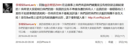 【明星爆料】包贝尔伴郎团成员李灿森道歉:错在没去阻止