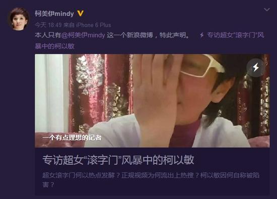 【明星爆料】柯以敏反指超女炒作 柯以敏发视频道歉称修养不够