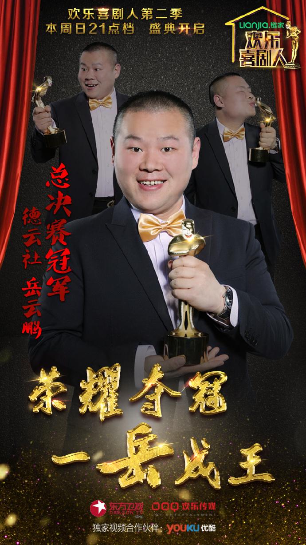 【明星爆料】喜剧人岳云鹏顺利夺冠 宋小宝助演小沈阳退赛再被翻出
