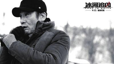 【明星爆料】梁家辉在《冰河追凶》首演内地刑警