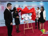 电子科技大学党委副书记申小蓉、团四川省委副书记张征与两家冠名支持单位代表共同揭幕大赛吉祥物。