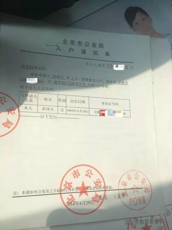 【星态度】奶茶妹妹变北京人!曝章泽天户口迁入通知