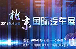 2016北京国际汽车展览会