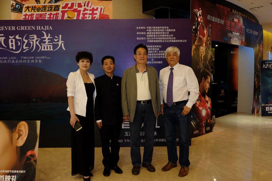 中国首部撒拉族民族电影《永远的绿盖头》在京首映
