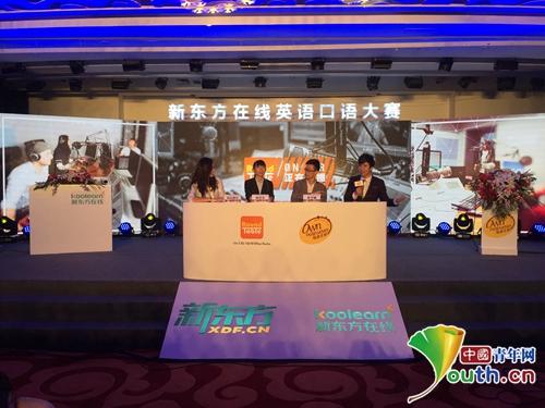 新东方在线英语口语大赛全程网络选拔 总决赛